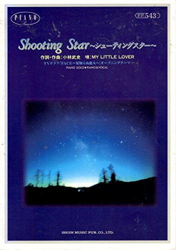 Shooting star~シューティングスター―Piano solo・piano & vocal (ピアノピース)