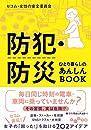 防犯・防災 ひとり暮らしのあんしんBOOK (だいわ文庫)