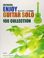 楽しいギター・ソロ100曲集 (TAB譜でやさしい)
