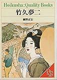 竹久夢二 (Hoikusha:quality books)
