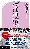 ブレる日本政治 (ベスト新書)