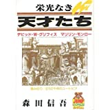 栄光なき天才たち 7 (ヤングジャンプコミックス)