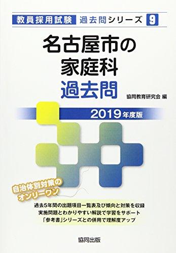 名古屋市の家庭科過去問 2019年度版 (教員採用試験「過去問」シリーズ)