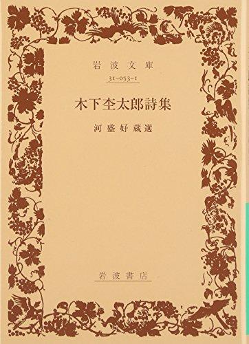 木下杢太郎詩集 (岩波文庫 緑 53-1)
