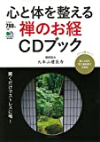 心と体を整える禅のお経CDブック ([バラエティ]) amazon