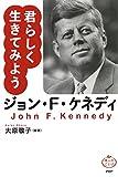 ジョン・F・ケネディ 君らしく生きてみよう