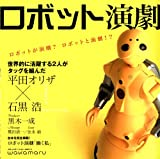 ロボット演劇