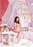 Girly Prop Styling (扶桑社BOOKS)