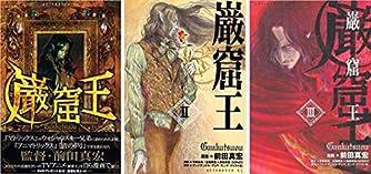 巌窟王 コミックセット (アフタヌーンKC) [マーケットプレイスセット]