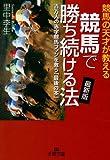 競馬で勝ち続ける法 最新版—競馬の天才が教える 百万人の赤字競馬ファンを救う「最後の本」 (王様文庫)