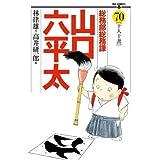 ハゲしいな!桜井くん 4 (ヤングマガジンコミックス)
