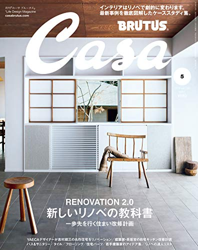 Casa BRUTUS(カーサ ブルータス) 2019年 5月号 [新しいリノベの教科書] [雑誌]