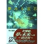夢みる宝石 (ハヤカワ文庫 SF 365)