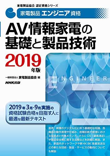 家電製品エンジニア資格 AV情報家電の基礎と製品技術 2019年版 (家電製品協会 認定資格シリーズ )