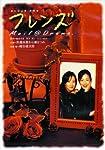 フレンズ~Mail@Drama. (PARCO劇場DVD)