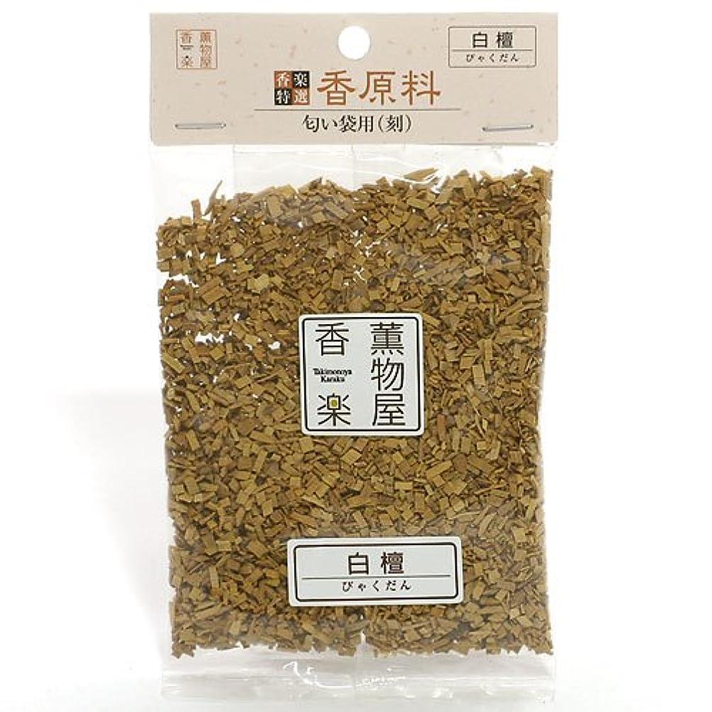 ほぼ飢えた異常天然香原料?刻白檀(びゃくだん)