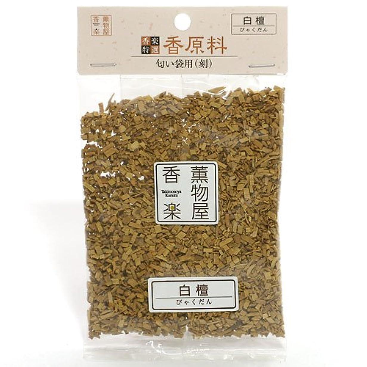 昇る補体ステップ天然香原料?刻白檀(びゃくだん)