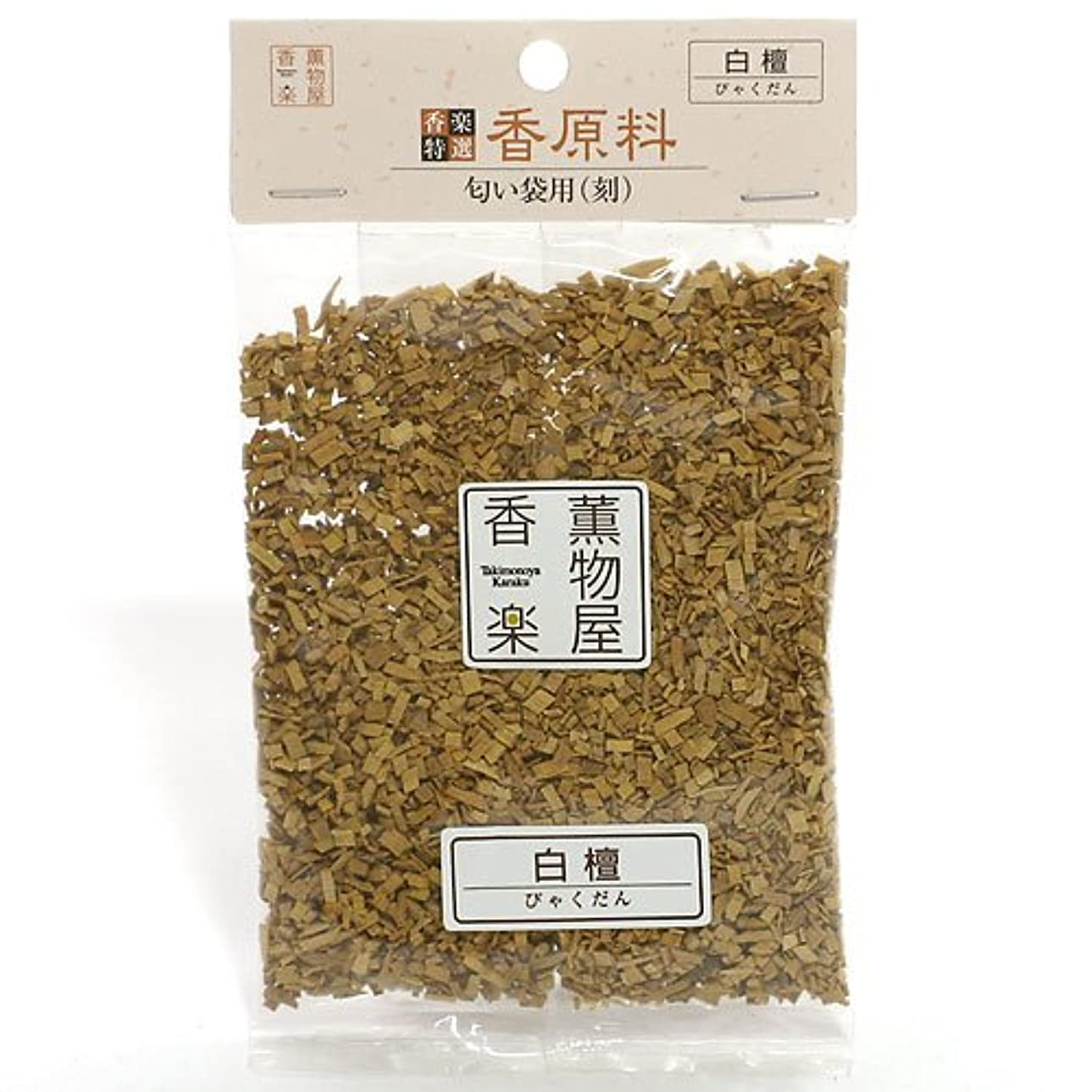 ぴかぴかファンシーほのめかす天然香原料?刻白檀(びゃくだん)