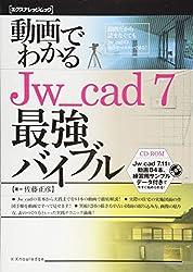 動画でわかるJw_cad7最強バイブル (エクスナレッジムック)