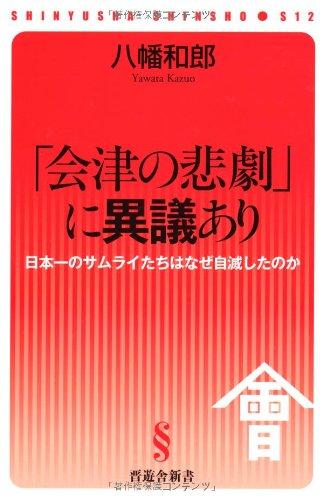 「会津の悲劇」に異議あり【日本一のサムライたちはなぜ自滅したのか】 (晋遊舎新書 S12)