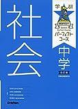 中学社会 改訂版 (パーフェクトコース参考書)