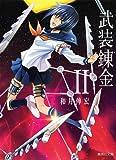 武装錬金 2 (集英社文庫 わ 14-18)