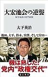大宏池会の逆襲 保守本流の名門派閥 (角川新書) 画像