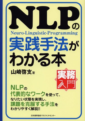 NLPの実践手法がわかる本 (実務入門)の詳細を見る