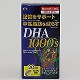井藤漢方製薬 DHA1000 (ディーエイチエー) 約20日分 120粒