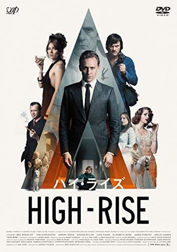 【Amazon.co.jp限定】ハイ・ライズ[DVD](特製ポストカードセット)