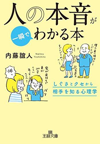 人の本音が一瞬でわかる本: しぐさとクセから相手を知る心理学 (王様文庫)