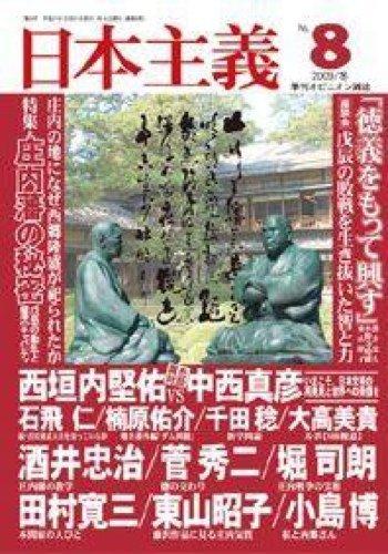 季刊 日本主義 No.8 2009年冬号 特集・庄内藩の不思議 ――戊辰動乱と雄藩のキャパシティ