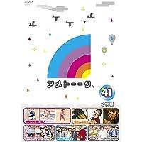 アメトーーク! DVD41