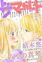 ザ マーガレット 電子版 Vol.12 (未分類)