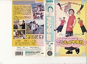 てなもんや商社 [VHS]