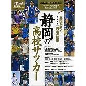 王国が紡ぐ「黄金の歴史」静岡の高校サッカー―永久保存版 (B・B MOOK 590 スポーツシリーズ NO. 463)