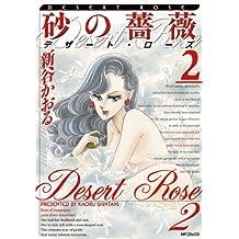 砂の薔薇 デザート・ローズ 2 (MFコミックス フラッパーシリーズ)