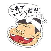 天才バカボン《これでいいのだ》miniステッカー/防水加工!!アニメキャラクターシール通販/