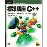 標準講座C++―基礎からSTLを利用したプログラミングまで (Programmer's SELECTION)