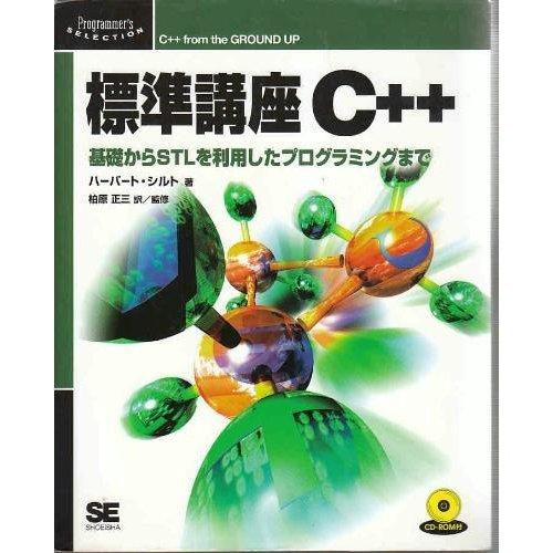 標準講座C++―基礎からSTLを利用したプログラミングまで (Programmer's SELECTION)の詳細を見る