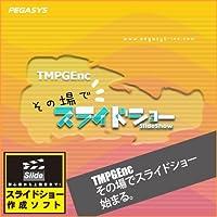 TMPGEnc その場でスライドショー [ダウンロード]