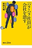 「ハラ・ハラ社員」が会社を潰す (講談社+α新書)