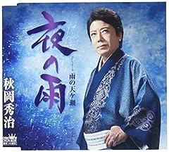 秋岡秀治「夜の雨」のジャケット画像