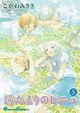 陽だまりのピニュ 5 (ガンガンコミックス)