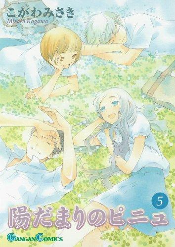 陽だまりのピニュ 5 (ガンガンコミックス)の詳細を見る