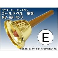 ウチダ・ミュージックベル 単音【ゴールド:E】ハンドベル・ゴールド MB-GN NO.8「み」