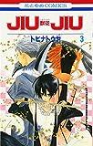 JIUJIUー獣従ー 第3巻 (花とゆめCOMICS)