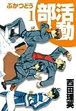 部活動 1 (コミックブレイド)
