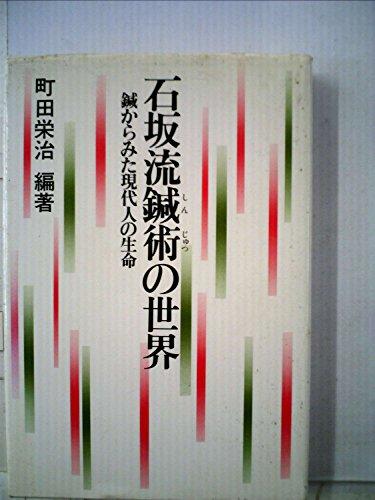 石坂流鍼術の世界―鍼からみた現代人の生命 (1985年)