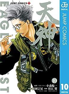 天神-TENJIN- 第01-10巻